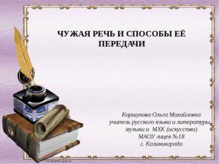 Коршунова Ольга Михайловна учитель русского языка и литературы, музыки и МХК