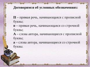 Договоримся об условных обозначениях: П– прямая речь, начинающаяся с прописн
