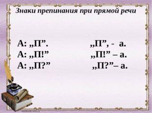 """Знаки препинания при прямой речи А: ,,П"""". ,,П"""", - а. А: ,,П!"""" ,,П!"""" – а. А: ,"""