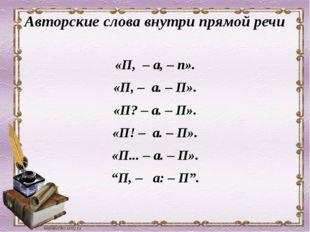 Авторские слова внутри прямой речи «П, – а, – п». «П, – а. – П». «П? – а. – П