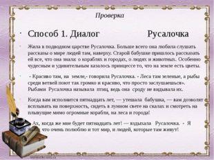 Проверка Способ 1. Диалог Русалочка Жила в подводном царстве Русалочка. Больш