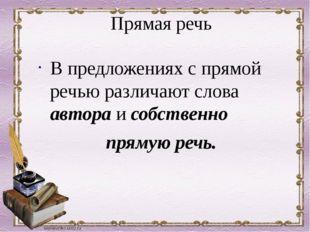 Прямая речь В предложениях с прямой речью различают слова автора и собственно