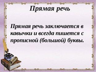 Прямая речь Прямая речь заключается в кавычки и всегда пишется с прописной (б