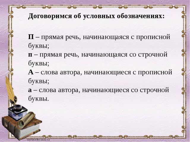 Договоримся об условных обозначениях: П– прямая речь, начинающаяся с прописн...