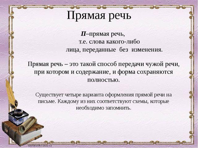 Прямая речь П–прямая речь, т.е. слова какого-либо лица, переданные без измене...