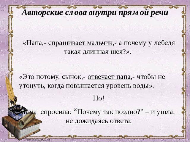Авторские слова внутри прямой речи «Папа,- спрашивает мальчик,- а почему у ле...