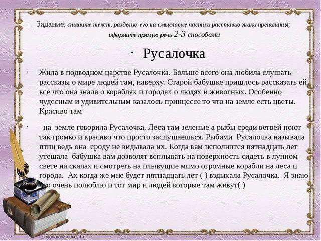 Задание: спишите текст, разделив его на смысловые части и расставив знаки пре...