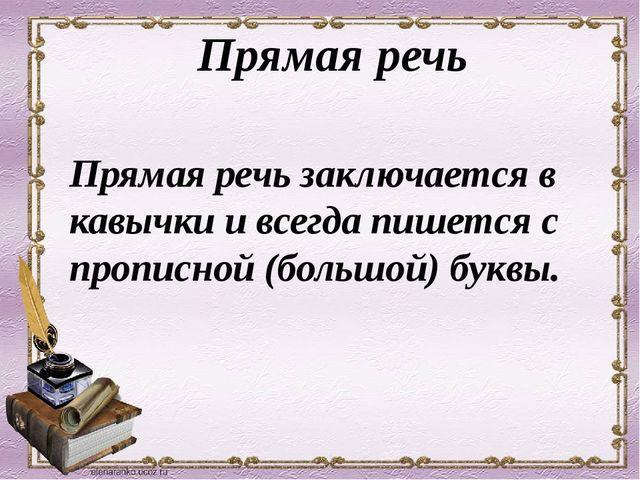 Прямая речь Прямая речь заключается в кавычки и всегда пишется с прописной (б...