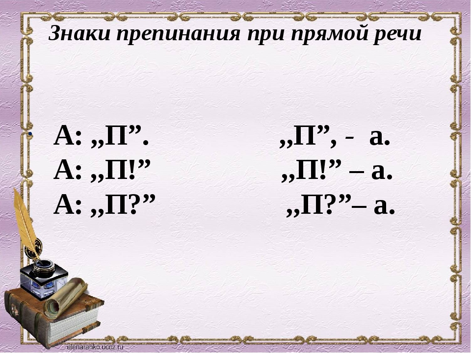 """Знаки препинания при прямой речи А: ,,П"""". ,,П"""", - а. А: ,,П!"""" ,,П!"""" – а. А: ,..."""