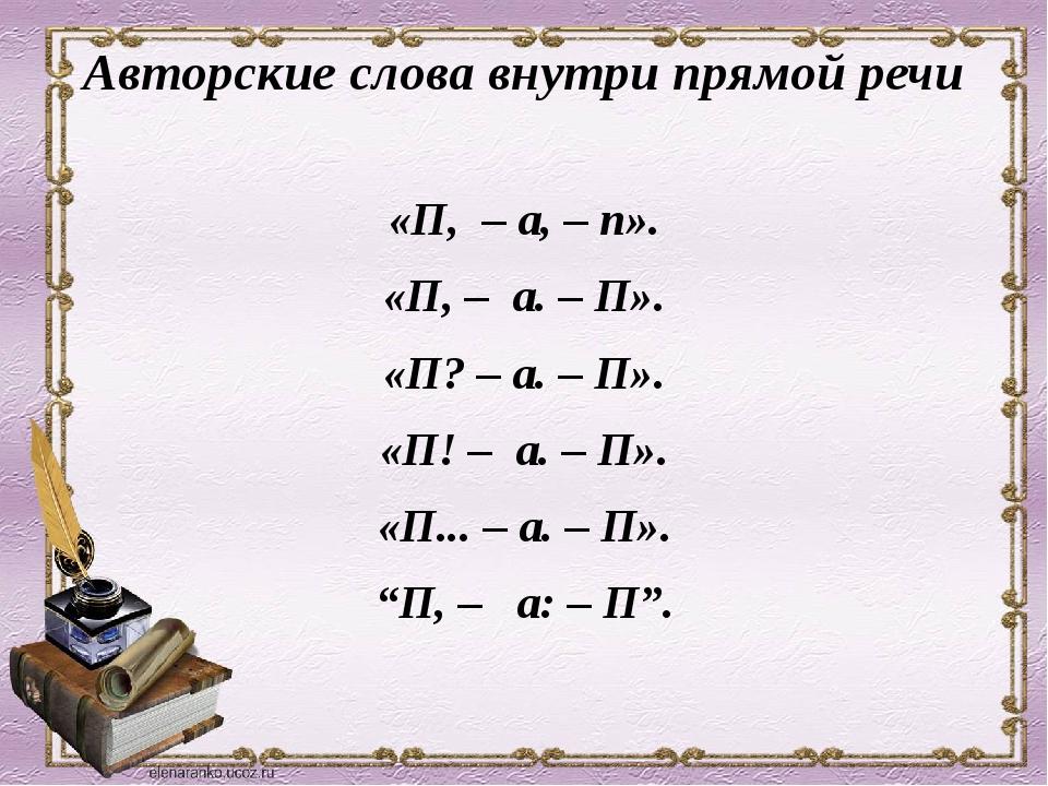Авторские слова внутри прямой речи «П, – а, – п». «П, – а. – П». «П? – а. – П...