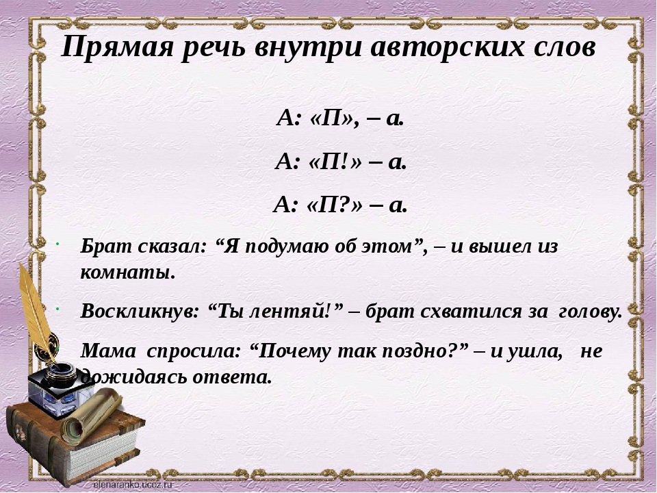 Прямая речь внутри авторских слов А: «П», – а. А: «П!» – а. А: «П?» – а. Брат...