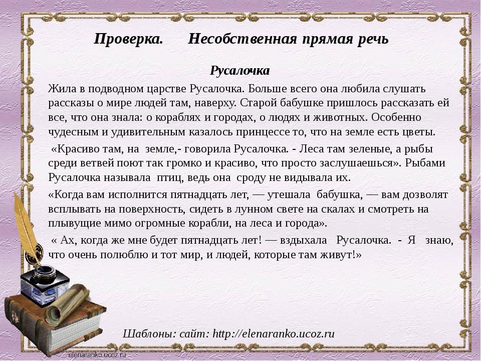 Проверка. Несобственная прямая речь Шаблоны: сайт: http://elenaranko.ucoz.ru...