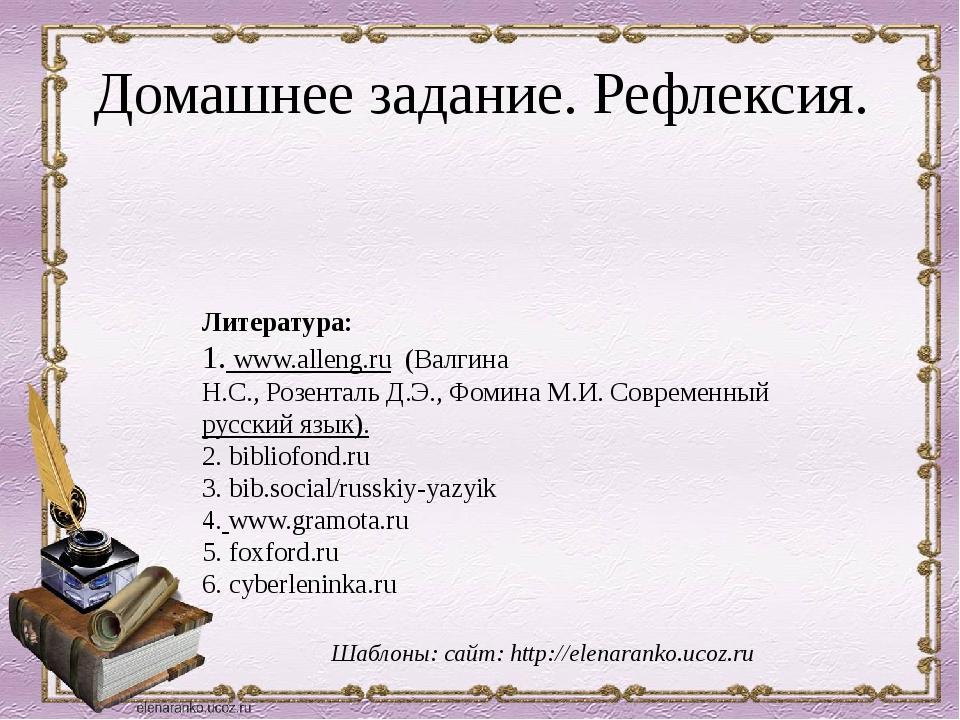 Домашнее задание. Рефлексия. Шаблоны: сайт: http://elenaranko.ucoz.ru Литерат...