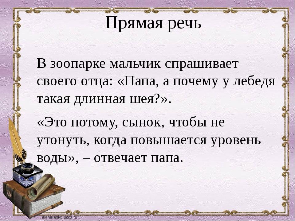 Прямая речь В зоопарке мальчик спрашивает своего отца: «Папа, а почему у лебе...