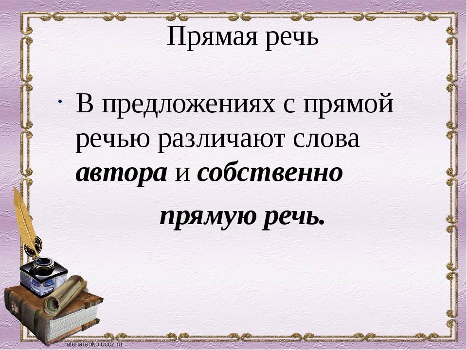 Прямая речь В предложениях с прямой речью различают слова автора и собственно...