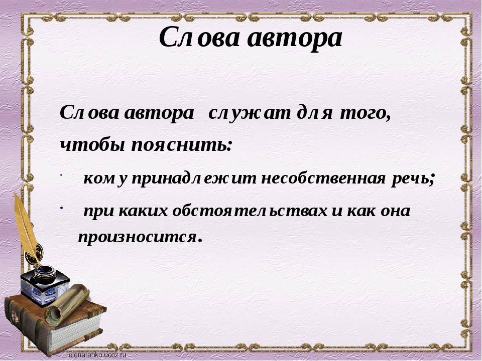 Слова автора Слова автора служат для того, чтобы пояснить: кому принадлежит н...