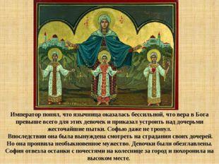 Император понял, что язычница оказалась бессильной, что вера в Бога превыше в