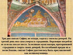 Три дня святая София, не отходя, сидела у могилы дочерей. На третий день она