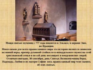 Мощи святых мучениц с 777 года покоятся в Эльзасе, в церкви Эшо, во Франции.
