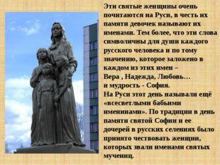 Эти святые женщины очень почитаются на Руси, в честь их памяти девочек называ