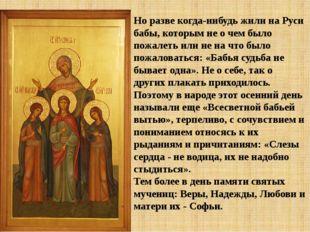 Но разве когда-нибудь жили на Руси бабы, которым не о чем было пожалеть или н