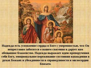 Надежда есть успокоение сердца в Боге с уверенностью, что Он непрестанно забо