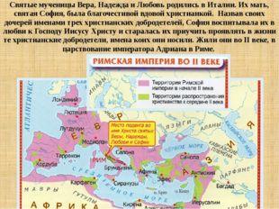 Святые мученицы Вера, Надежда и Любовь родились в Италии. Их мать, святая Соф