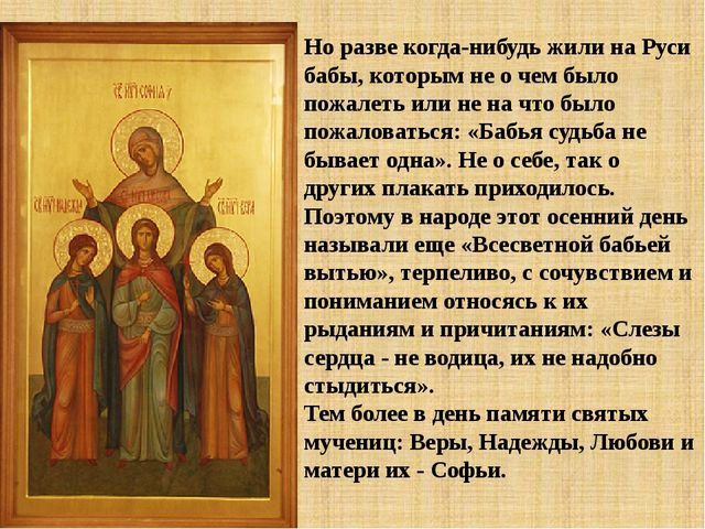 Но разве когда-нибудь жили на Руси бабы, которым не о чем было пожалеть или н...
