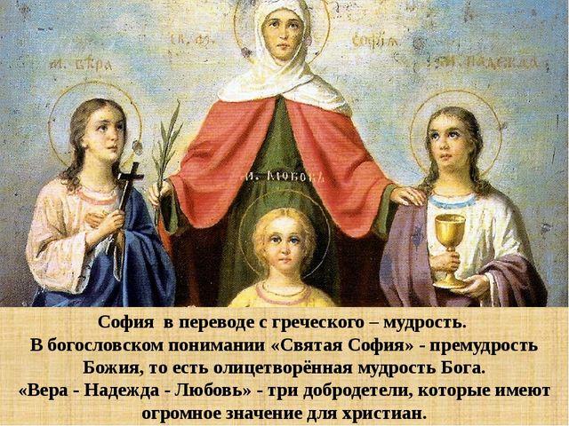 София в переводе с греческого – мудрость. В богословском понимании «Святая Со...
