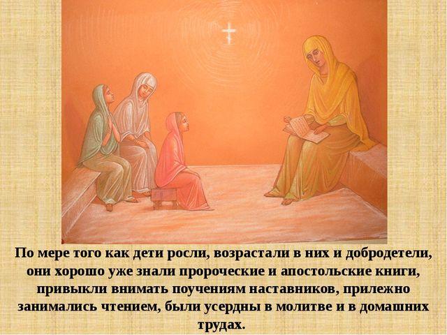 По мере того как дети росли, возрастали в них и добродетели, они хорошо уже з...