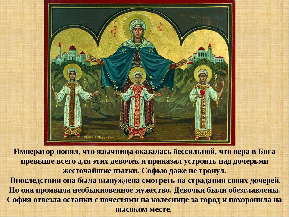 Император понял, что язычница оказалась бессильной, что вера в Бога превыше в...