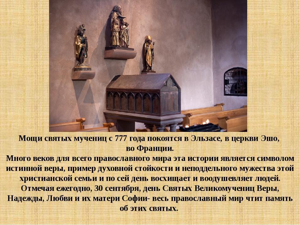 Мощи святых мучениц с 777 года покоятся в Эльзасе, в церкви Эшо, во Франции....