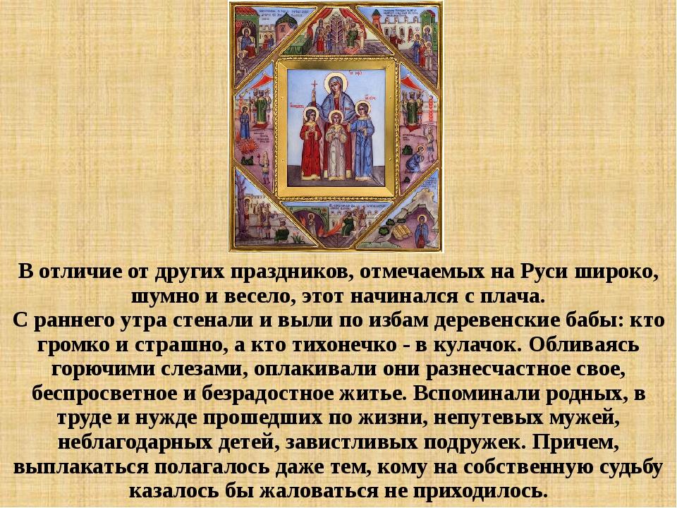 В отличие от других праздников, отмечаемых на Руси широко, шумно и весело, эт...