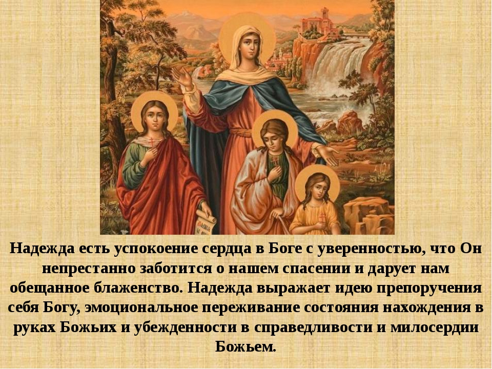 Надежда есть успокоение сердца в Боге с уверенностью, что Он непрестанно забо...