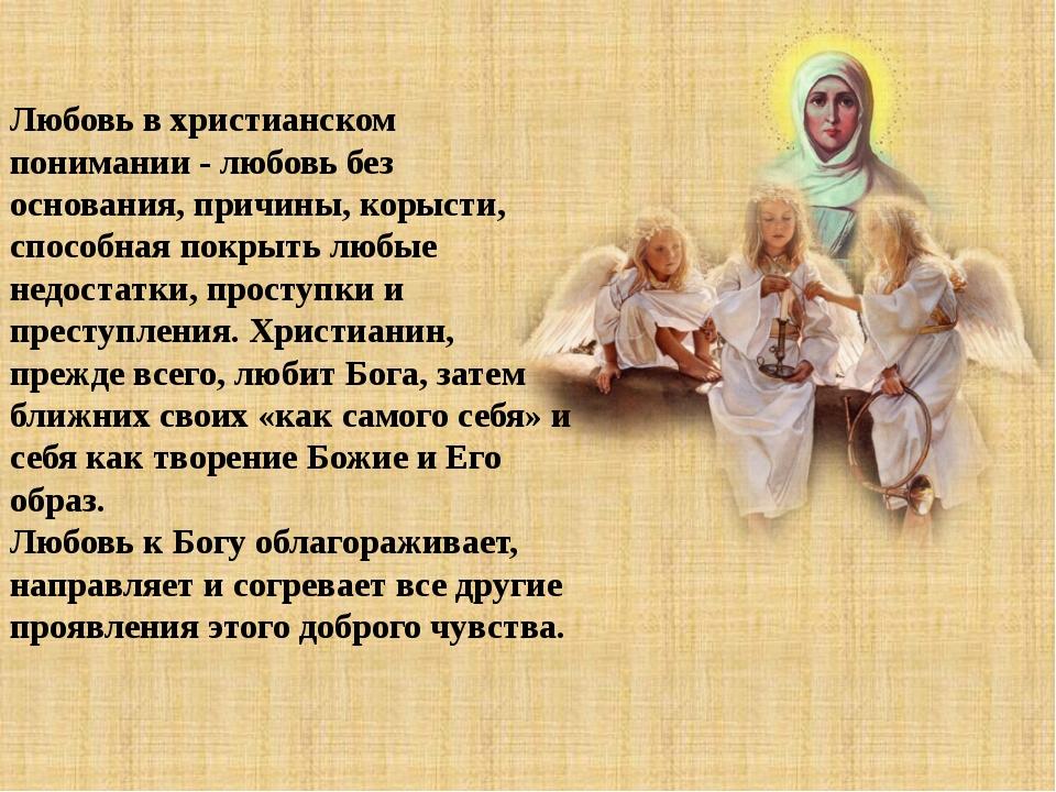 Любовь в христианском понимании - любовь без основания, причины, корысти, спо...