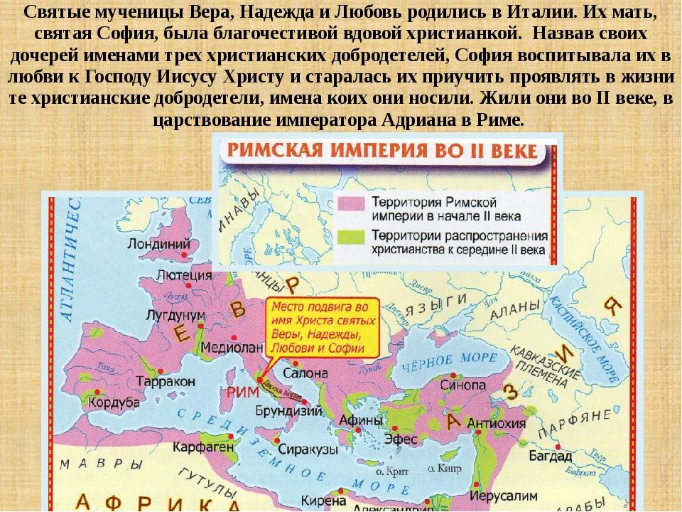 Святые мученицы Вера, Надежда и Любовь родились в Италии. Их мать, святая Соф...