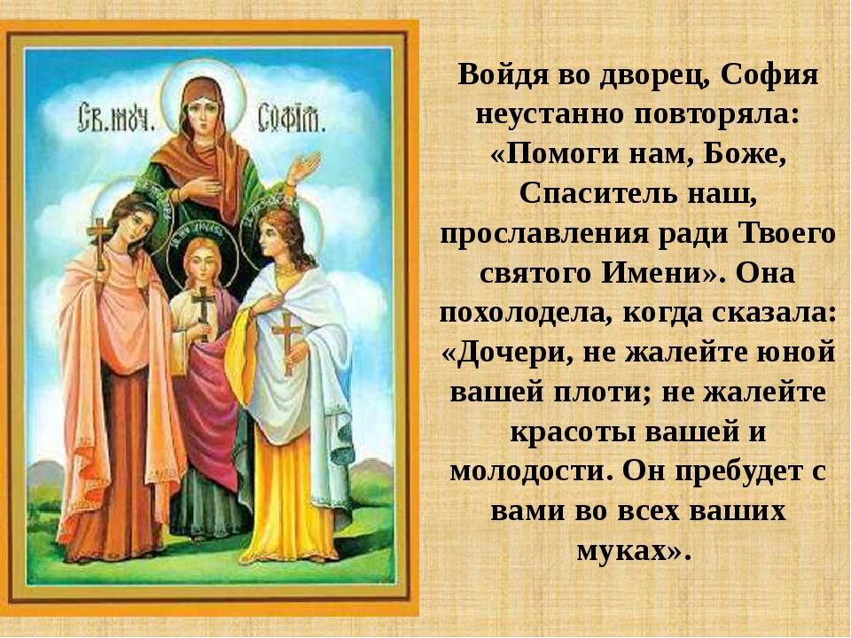Войдя во дворец, София неустанно повторяла: «Помоги нам, Боже, Спаситель наш,...