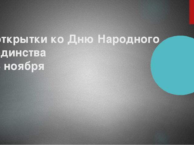 открытки ко Дню Народного единства 4 ноября