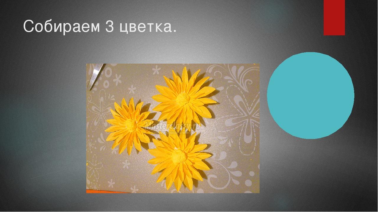 Собираем 3 цветка.