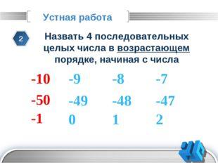 Устная работа 2 Назвать 4 последовательных целых числа в возрастающем порядке