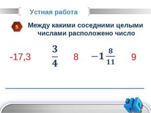 Устная работа 5 Между какими соседними целыми числами расположено число 3 4 -