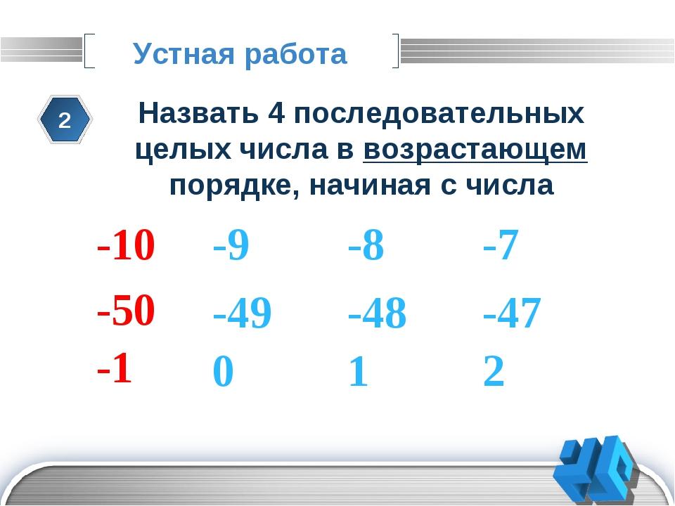 Устная работа 2 Назвать 4 последовательных целых числа в возрастающем порядке...