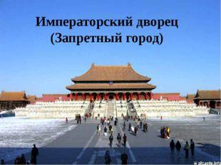 Императорский дворец (Запретный город)