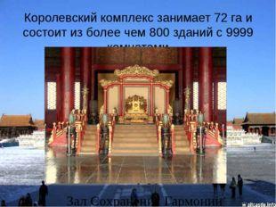 Королевский комплекс занимает 72 га и состоит изболее чем 800 зданий с 9999
