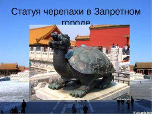 Статуя черепахи в Запретном городе