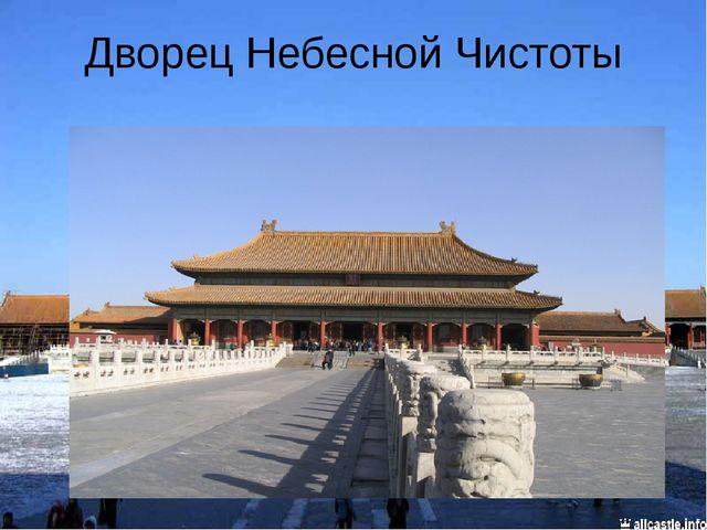 Дворец Небесной Чистоты
