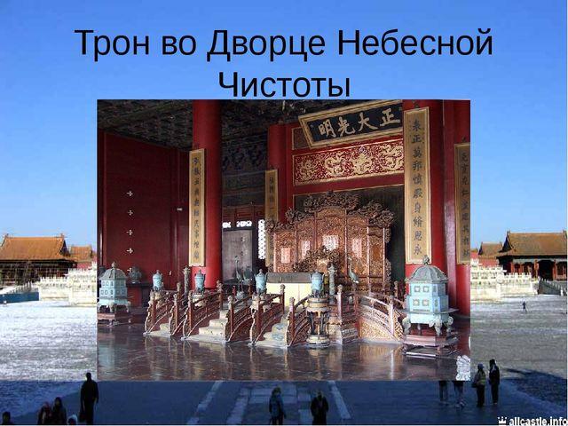 Трон во Дворце Небесной Чистоты