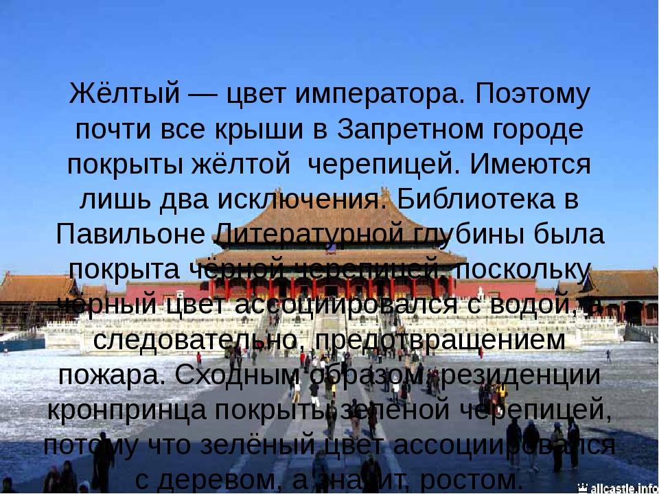 Жёлтый— цвет императора. Поэтому почти все крыши в Запретном городе покрыты...