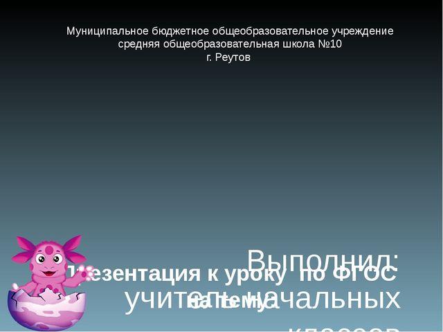 Презентация к уроку по ФГОС на тему: «Повторение и закрепление знаний».  Вы...