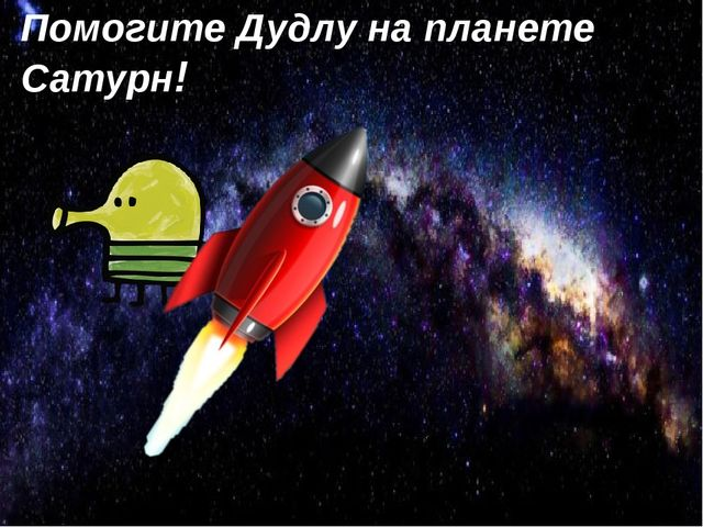 Помогите Дудлу на планете Сатурн!